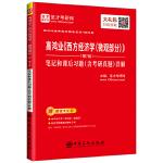 圣才教育:高鸿业《西方经济学(微观部分)》(第7版)笔记和课后习题(含考研真题)详解(赠电子书礼包)