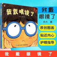我戴眼镜了 调皮涂涂戴眼镜儿童近视故事绘本 儿童预防近视好习惯养成故事绘本书 9787121392184 乐凡