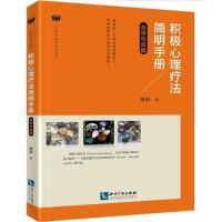 积极心理疗法简明手册――自学与自助