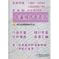 2015中国乳制品工业协会第二十一次年会报告论文集