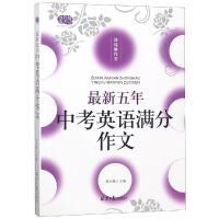 *五年中考英语满分作文 北京日报出版社