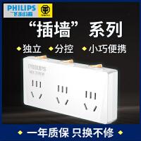飞利浦插座插头创意无线多功能家用插排插线板电源转换器排插