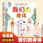 我们的身体3d立体书乐乐趣3-6-10岁儿童认识了解揭秘人体结构秘密奥秘绘本科普全系列翻翻书籍幼儿宝宝幼儿园小学生性别