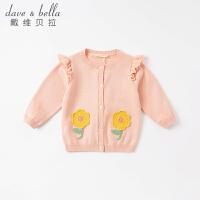 【2件5折价:89】戴维贝拉女童针织衫春秋装儿童纯棉开衫毛衣女宝宝洋气上衣