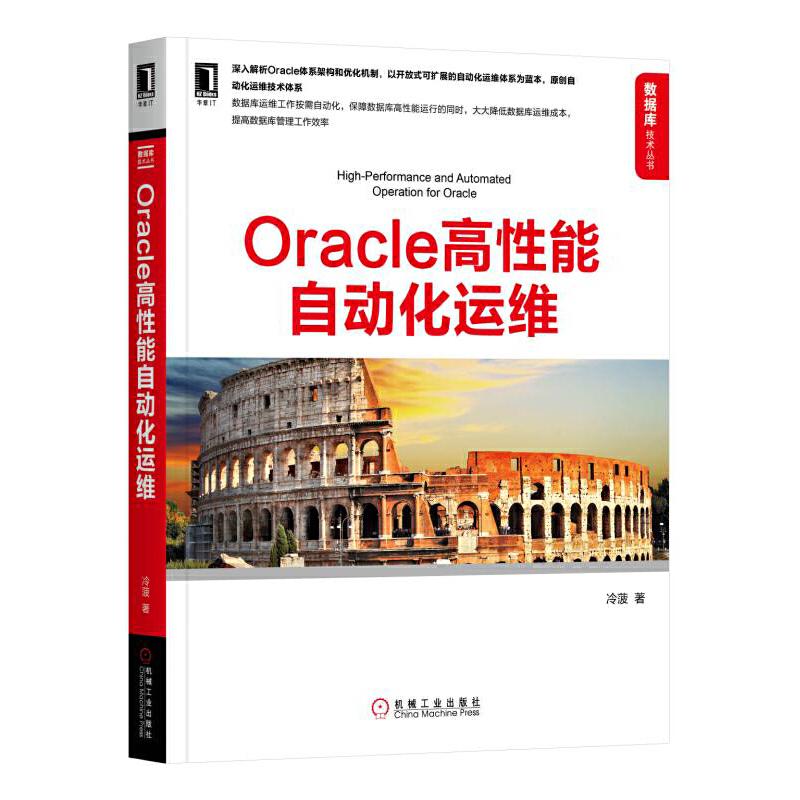 Oracle高性能自动化运维多年经验的资深专家,首部讲解Oracle高性能自动化运维的著作