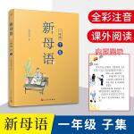 新母语一年级・子集(全彩注音,梅子涵作序推荐!亲近母语2021儿童阅读研究成果)