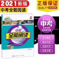 百思英语中考全能阅读通用版 2020-2021新版初三英语完形短文填空专题训练 九年级上下册英语中考阅读专项训练试题 提