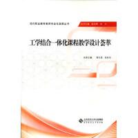 工学结合一体化课程教学设计荟萃 辜东莲 9787303183470 北京师范大学出版社