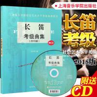 长笛考级曲集(2015版)附CD光盘 上海音乐学院社会艺术水平考级曲集系列 何声奇 编