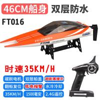 遥控艇大号遥控高速快艇35km无线大马力充电动男孩模型儿童水上玩具水冷系统玩具 FT016金属橙 46cm 35km/