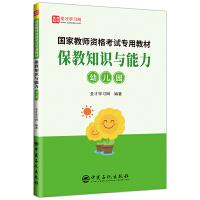 保教知识与能力(幼儿园)/国家教师资格考试专用教材 中国石化出版社