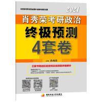 肖秀荣2021考研政治终极预测4套卷 中央广播电视大学出版社