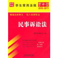 学生常用法规掌中宝(2010年版)9――民事诉讼法