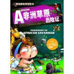 男孩的科学冒险书:非洲草原历险记