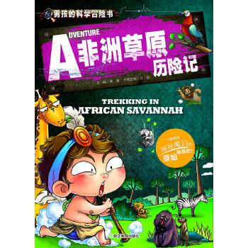 男孩的科学冒险书:非洲草原历险记一次扣人心弦的荒野探秘,一趟让所有男孩欲罢不能的冒险之旅!