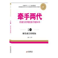 牵手两代・好读又好用的亲子教科书 解读成长的烦恼(小学?)