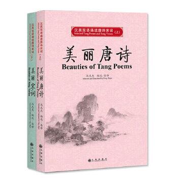 汉英双语唐诗宋词·美丽唐诗·美丽宋词