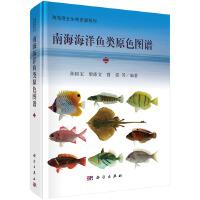 南海海洋鱼类原色图谱(二)