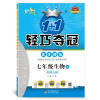 1+1轻巧夺冠 优化训练:七年级生物(下)・北师大版(2021春)