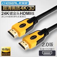 秋叶原数字全高清1080P+ HDMI线2.0版(新款支持以太网数据传输), HDMI高清线支持3D视频/4K图像视频