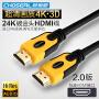 秋叶原数字全高清1080P+ HDMI线2.0版(支持以太网数据传输), HDMI高清线支持3D视频/4K图像视频 1.8米/24K镀金接口