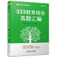 凯程333教育综合 2020考研333教育综合真题汇编 徐影教育学333教育学考研用书 可搭333教育综合2020考研