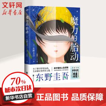 魔力的胎动/(日)东野圭吾 北京联合出版公司 【文轩正版图书】喜欢《解忧杂货店》,就一定要读这本书。珍藏印签。有了想要守护的东西,生命就会变得有力量。悲凉的人生、千疮百孔的命运、一桩桩悲剧的发生与救赎,读来令人喟叹不已。