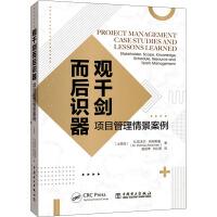 观千剑而后识器 项目管理情景案例 中国电力出版社