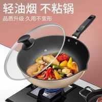 蜂窝不粘锅炒锅平底锅电磁炉专用锅家用不沾炒菜锅煤气灶适用通用
