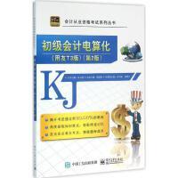 初级会计电算化(用友T3版,第2版) 胡挺峰 主编