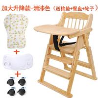 儿童餐椅实木宝宝吃饭椅子可折叠便携式婴儿餐桌椅小孩多功能座椅 加大升降清漆色 送棉垫餐盘轮子
