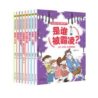 写给孩子的法律故事书(全8册) 人民东方出版传媒有限公司