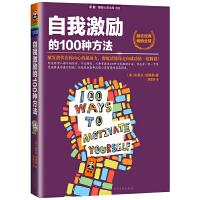 自我激励的100种方法(全球热血青年汲取心灵智慧的至高经典,让你有目标就一定能达成,有梦想就一定能实现!)