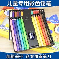 MARCO马可 1650-12CB12色1650-24CB24色彩色铅笔套装 粗三角杆油性彩色铅笔 赠卷笔器