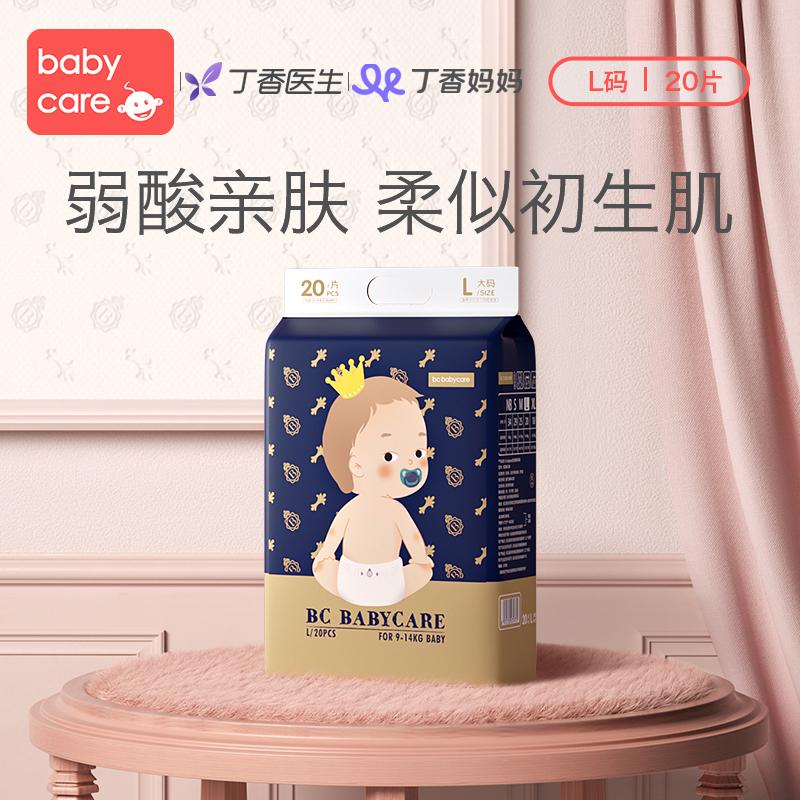 babycare纸尿裤皇室弱酸亲肤宝宝尿裤超薄透气婴儿尿不湿L码-20片/包 凸点设计,吸水面增加3倍,接触面减少1/3