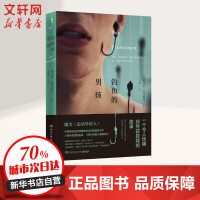 钓鱼的男孩 湖南文艺出版社