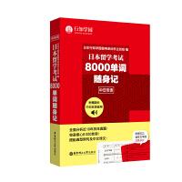 日本留学考试8000单词随身记(附赠MP3音频下载) 无 9787562850656