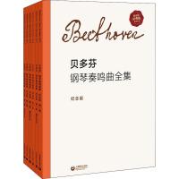 �多芬�琴奏�Q曲全集 �o念版(全7��) 上海教育出版社