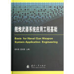 舰炮武器系统应用工程基础