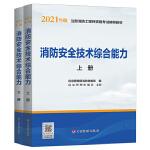 2021年版注册消防工程师资格考试辅导教材――消防安全技术综合能力(上、下册)