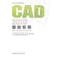 【新书店正版】CAD2010基础教程 何倩玲 中国建筑工业出版社 9787112127214