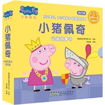 小猪佩奇动画故事书(第4辑)(10册套装) 英国超人气动画片同名故事书,风靡全球的成长故事,180个国家数千万家庭的共同选择!小猪佩奇带你走进一个个妙趣横生的温馨故事,萌趣纯真的小猪日常为孩子的童年带来更多快乐,在欢声笑语中感受爱与美好!