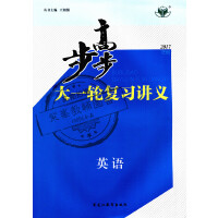 2017版 步步高大一轮复习讲义英语 外研版 主编/王朝银 黑龙江教育出版社