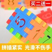 宝宝积木 大号拼装方块数字积木儿童1-2-3-6周岁塑料拼插幼儿园玩具