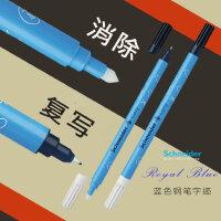 德国SCHNEIDER施耐德 蓝色钢笔水笔 改错笔 改正笔 无痕去字