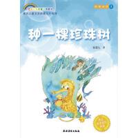 种一棵珍珠树(七彩虹科普童话桥梁书)