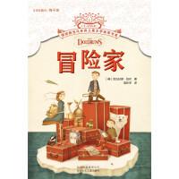 摆渡船当代世界儿童文学金奖书系-冒险家
