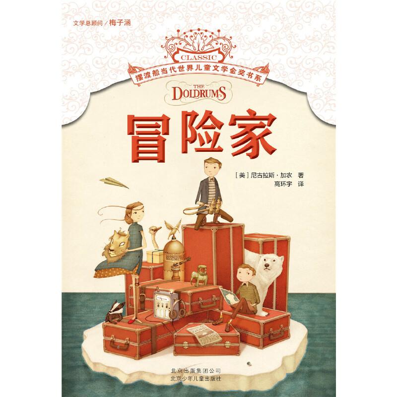 摆渡船当代世界儿童文学金奖书系-冒险家 冒险精神,是融进血液的传承 人人都爱冒险家