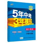 五三 初中英语 八年级上册 沪教牛津版 2020版初中同步 5年中考3年模拟 曲一线科学备考