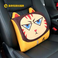 真奇怪奇怪猫卡通汽车用品创意座椅腰靠夏季车载透气靠垫靠背腰垫